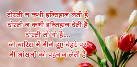 Friendship Shayari Wallpaper
