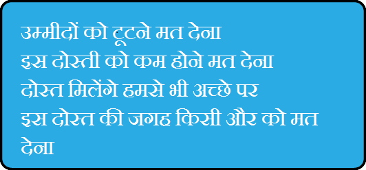 Friendship Shayari in Hindi, Latest Friends Day Shayri