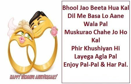 Happy Anniversary Messages in Hindi for Friend