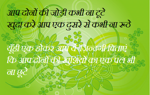 Happy Anniversary Messages in Hindi