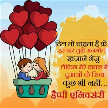 Happy Anniversary SMS in Hindi for Friend