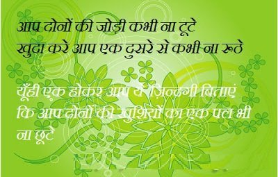 Happy Anniversary SMS in Hindi for Husband