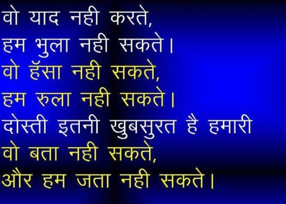 Happy Friendship Shayari