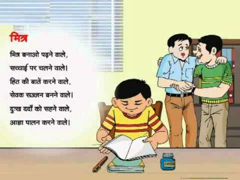 Hindi Poems on Friendship Kavita