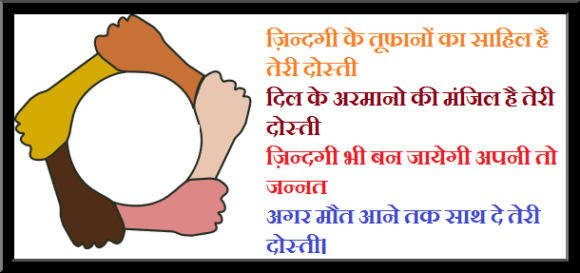Real Friends Quotes In Hindi Wallpaper