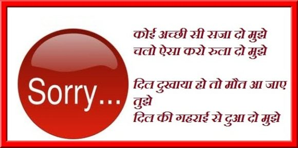 Sorry SMS in Hindi for Girlfriend with Photo