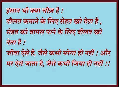 Achi Soch SMS in HIndi