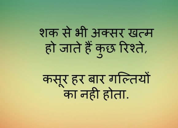 Achi Soch Shayari in Hindi