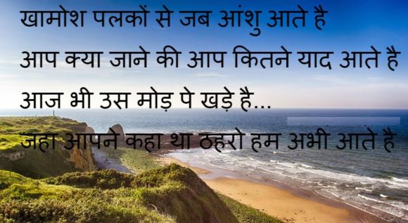 Achi Soch Shayari with Nature Images