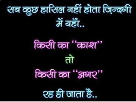 Great Quotes Thoughts in Hindi