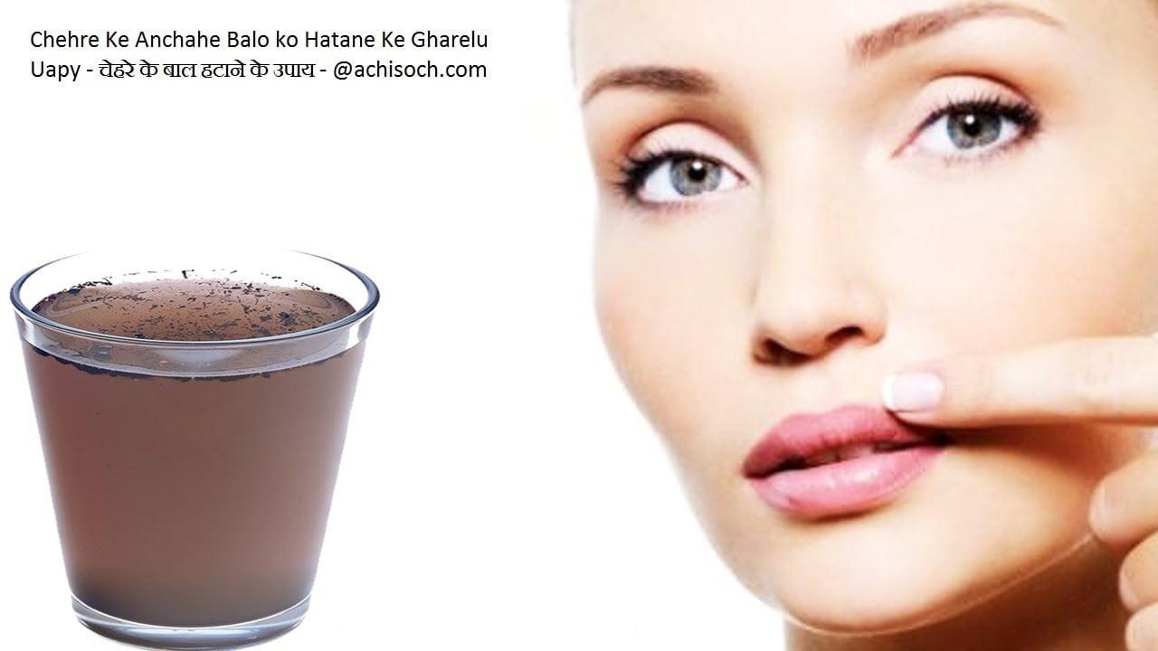 Sharir Chehre Ke Anchahe Balo ko Hatane Ke Upay चेहरे के बाल हटाने के उपाय