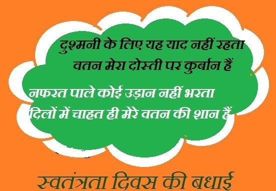 Swatantrata divas Stutus for Whatsapp in Hindi स्वतंत्रता दिवस कविता