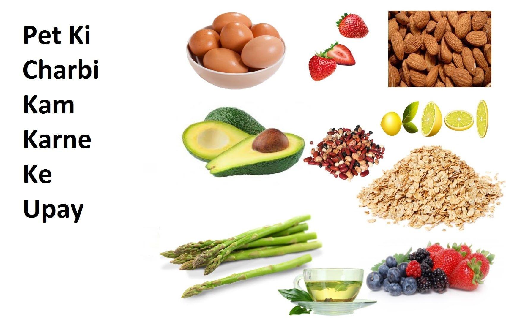 पेट की चर्बी कम करने के घरेलू नुस्खे - मोटापा घटाएं