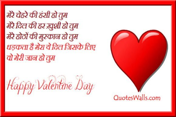 Valentines Day Hindi Sms Messages