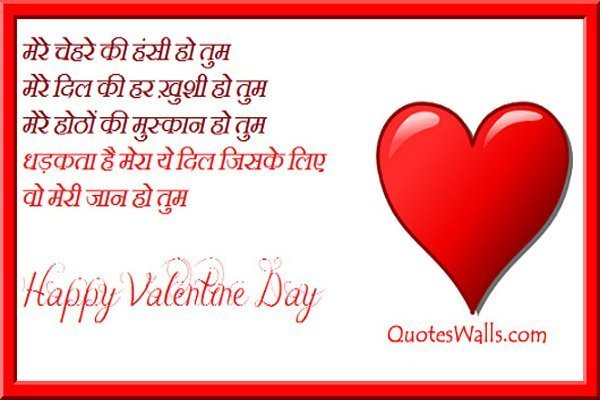 Valentines Day Hindi Sms Messages Shayari for Whatspp Facebook