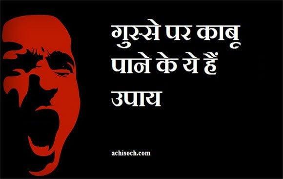 गुस्से-पर-काबू-पाने-के-ये-हैं-उपाय-control-you-anger-in-Hindi