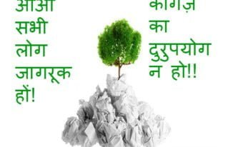 Hindi Slogan on Save Paper ~ पेपर बचाओ नारे