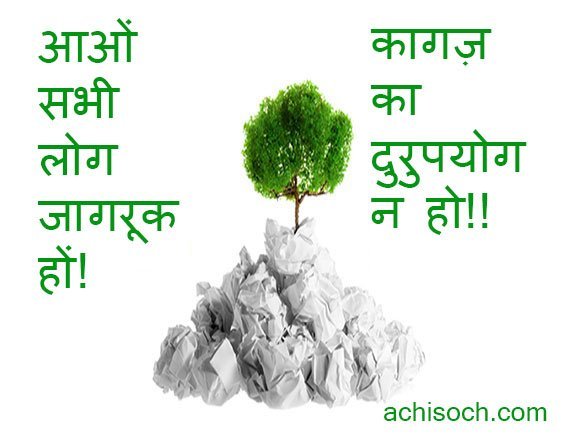 पेपर बचाओ हिंदी नारे Save paper slogan in hindi