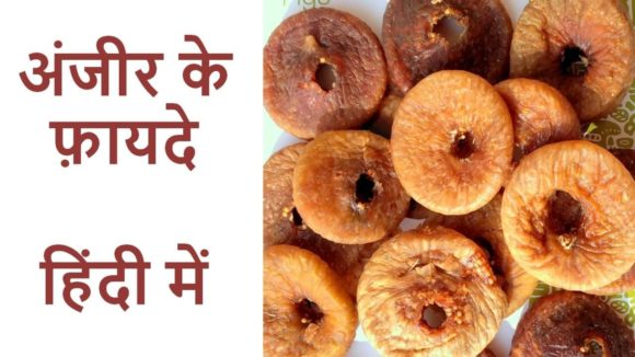 अंजीर गुण, फायदे एवं नुकसान - Figs Benefits and Side-Effects in Hindi