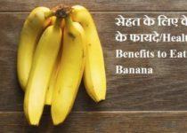 केले के अद्भुत फायदे, औषधीय गुण एवं नुकसान - Banana Benefits and Side-Effects in Hindi
