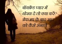 ब्रेकअप के बाद खुद को कैसे संभाले - Ladka Pyar Me Dhokha de to Kya Kare