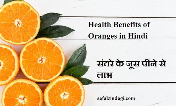 संतरे के फायदे और नुकसान - Orange Benefits and Side-Effects in Hindi