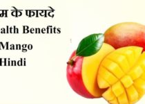 आम के फायदे और नुकसान - Health Benefits and Side-Effects of Mango in Hindi