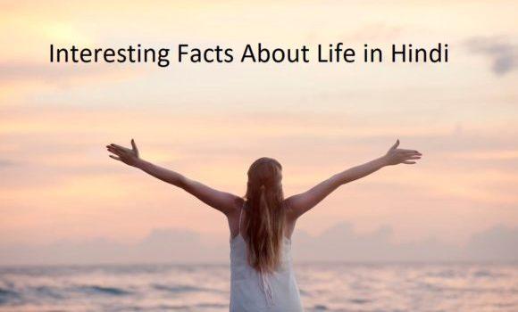 जीवन के बारे में 26 रोचक तथ्य - Amazing Facts About Life in Hindi