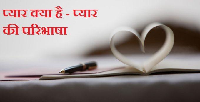 प्यार क्या है क्यों होता है प्यार किसी से - Definitions of Love in Hindi