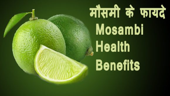 मौसमी जूस के फायदे और नुकसान - Sweet Lime Mausabi Juice Benefits and Side-Effects in Hindi