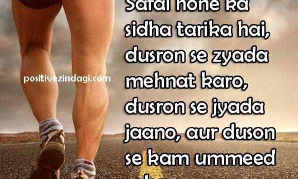 सकारात्मक सोच पर प्रेरणादायक कथन - Positive Thinking Quotes in Hindi