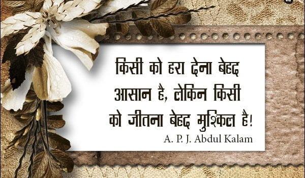 अब्दुल कलाम के सर्वश्रेष्ठ अनमोल विचार - Best 60 APJ Abdul Kalam Inspiring Quotes in Hindi
